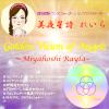 Golden Vision Of Angels 美夜星詩 れいら ~Miyahoshi Rayla~