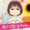 布ナプおばちゃんminakoです。布ナプとともにハッピーを広めます。